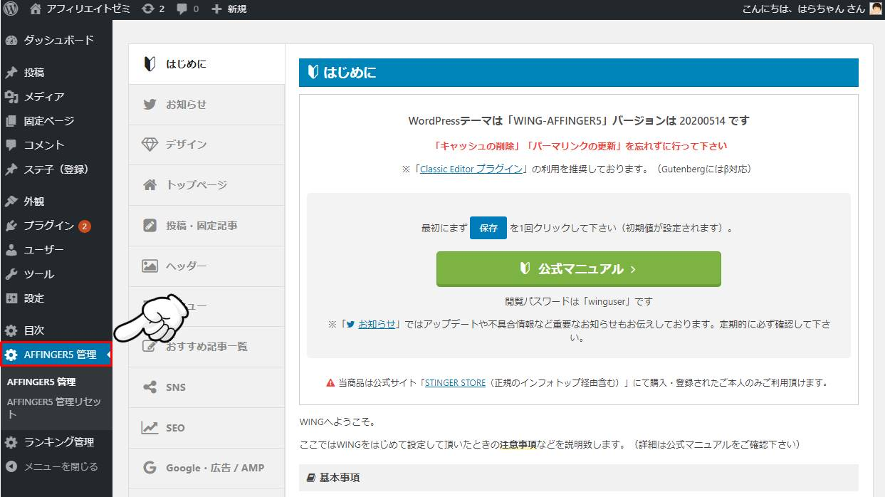 AFFINGER5の管理画面