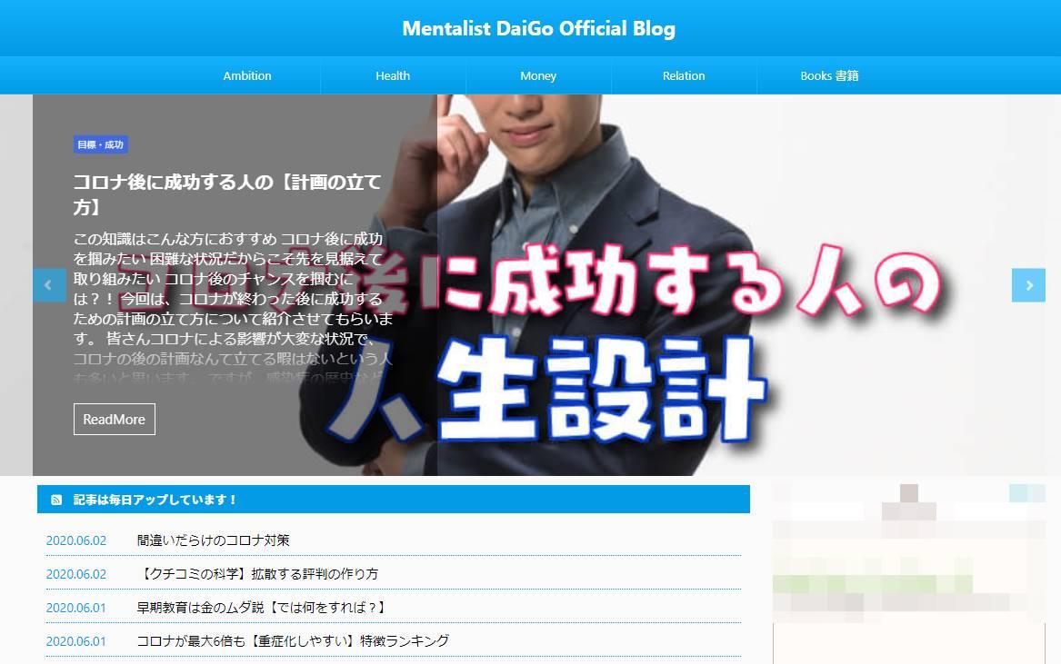 DaiGoさんのブログ