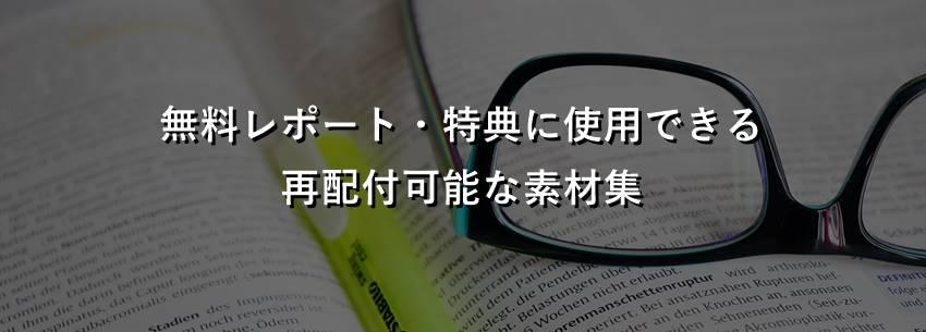 限定特典3:無料レポート・特典に使用できる再配付可能な素材集
