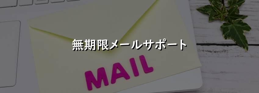 限定特典1:無期限メールサポート