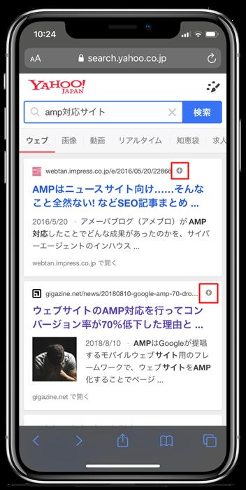 AMPの例