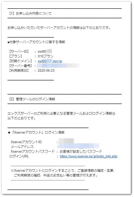 ■重要■サーバーアカウント設定完了のお知らせ