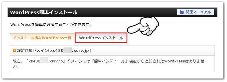 「WordPressインストール」のタブ