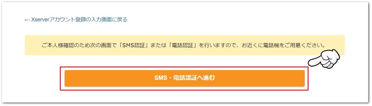 「SMS・電話認証へ進む」のボタン