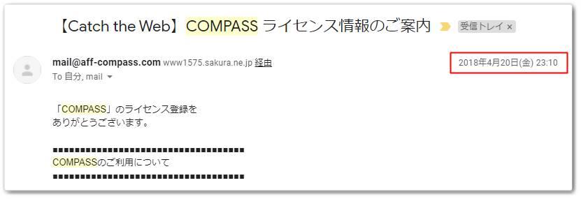 『COMPASS』を2年以上使用