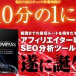 『COMPASS(コンパス)』の使い方!キーワード取得の実例を紹介