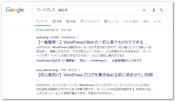 「ワードプレス 始め方」の検索結果