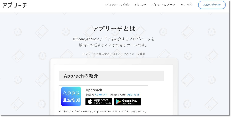 アプリ―チ