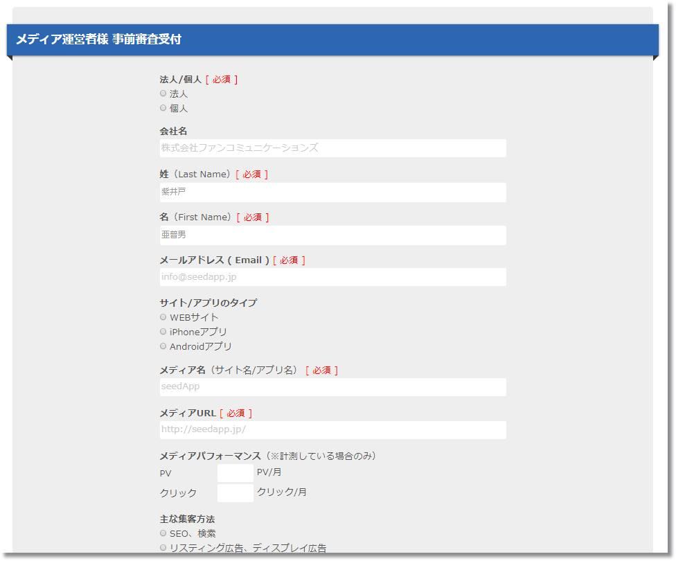公式サイトの申請画面