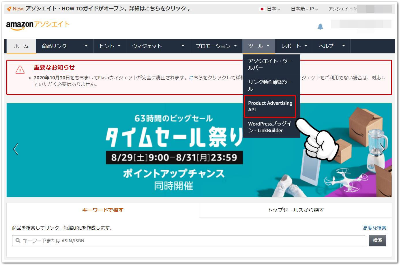 ツール > Product Advertising API