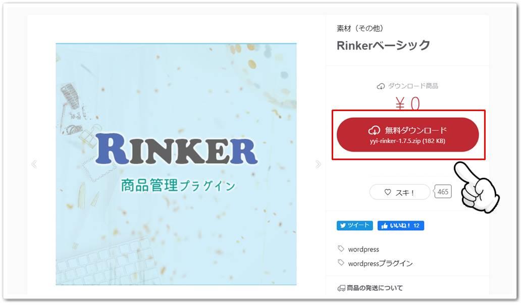 Rinker公式サイトの無料ダウンロードボタン