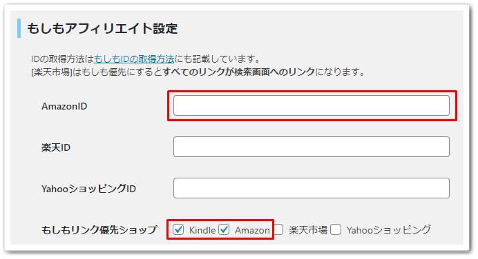 Amazonのもしもアフィリエイト設定
