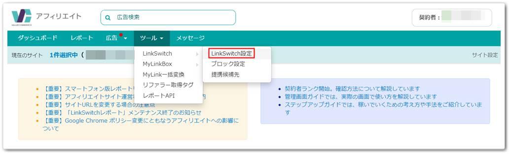 ツール > LinkSwitch > LinkSwitch設定