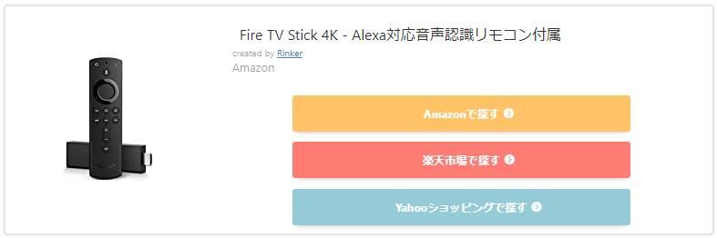 「Fire TV Stick 4K」の標準の画像サイズ