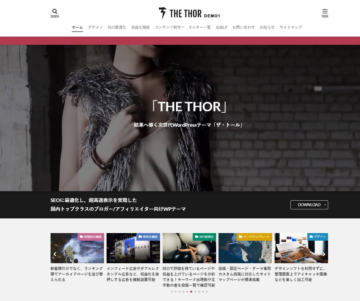 「THE THOR」のデザイン