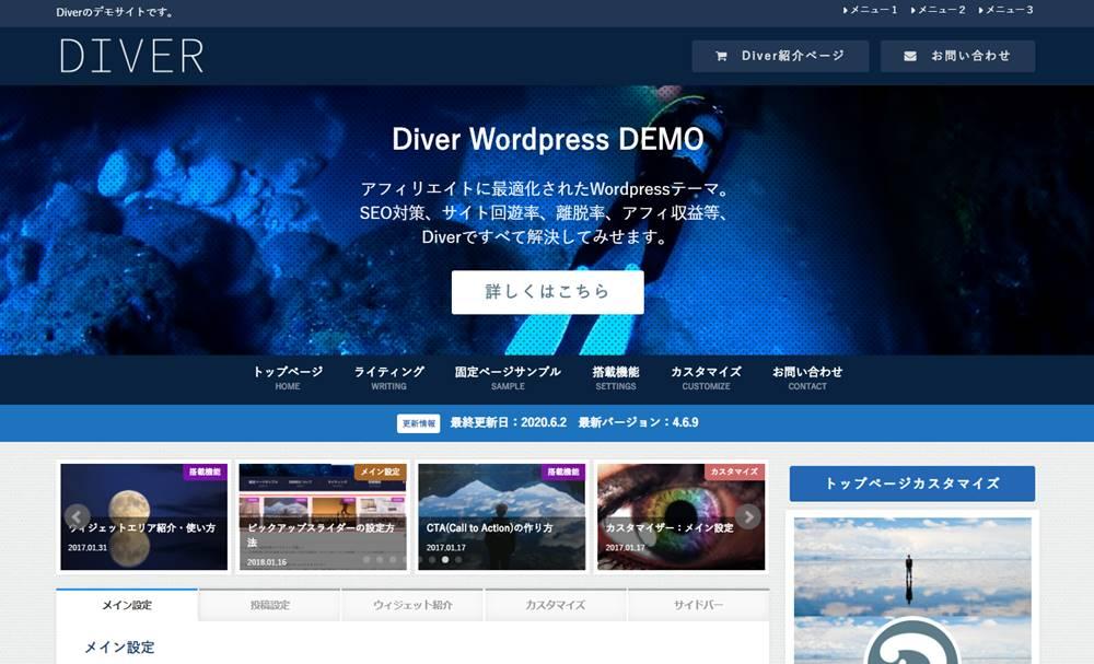 「Diver」のデザイン