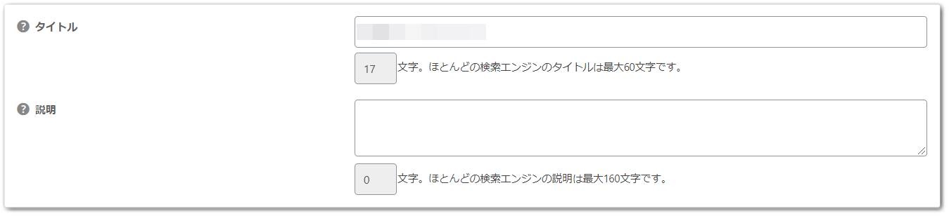 「All in One SEO Pack」のメタディスクリプション設定画面