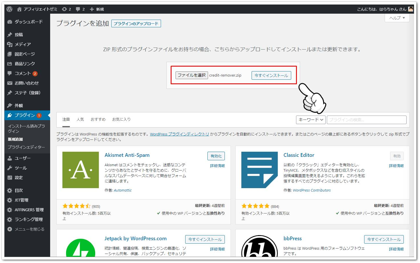 「credit-remover.zip」のインストール