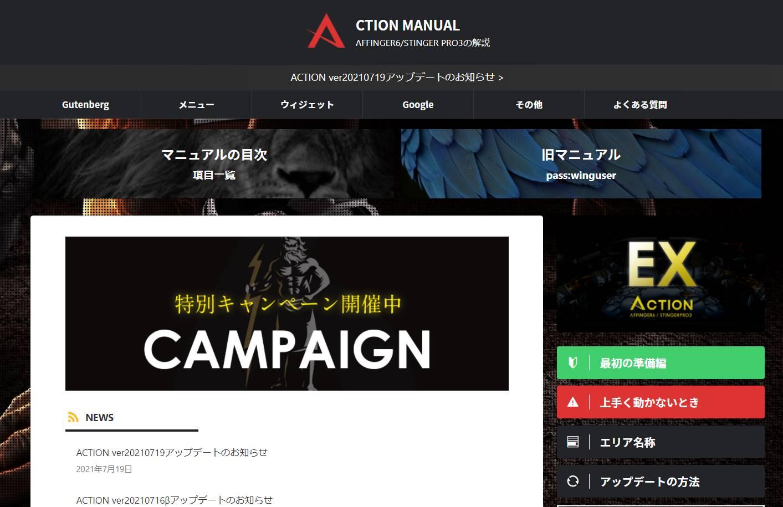 「AFFINGER6」のマニュアルサイト