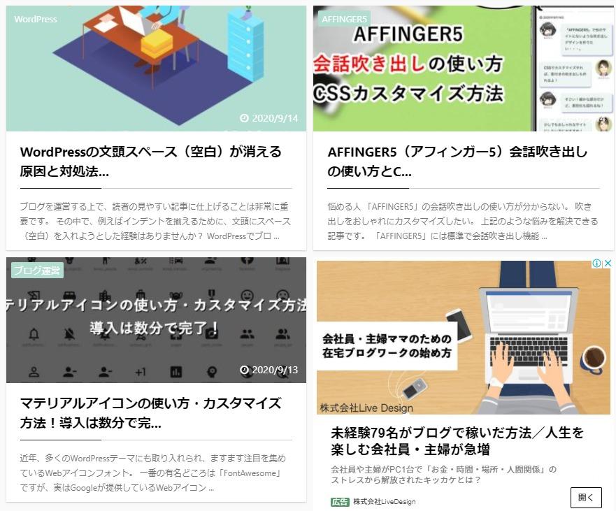 インフィード広告のイメージ