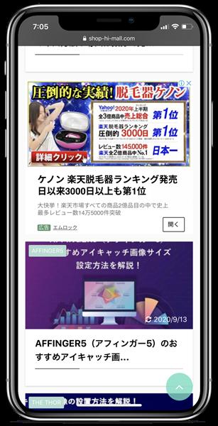 「JET」を利用したスマートフォントップページのアドセンス広告
