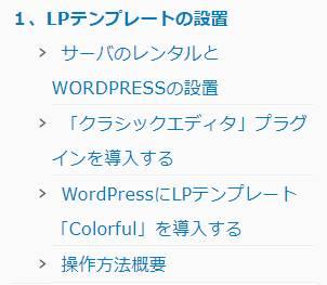 WordPressへカラフルを導入する手順