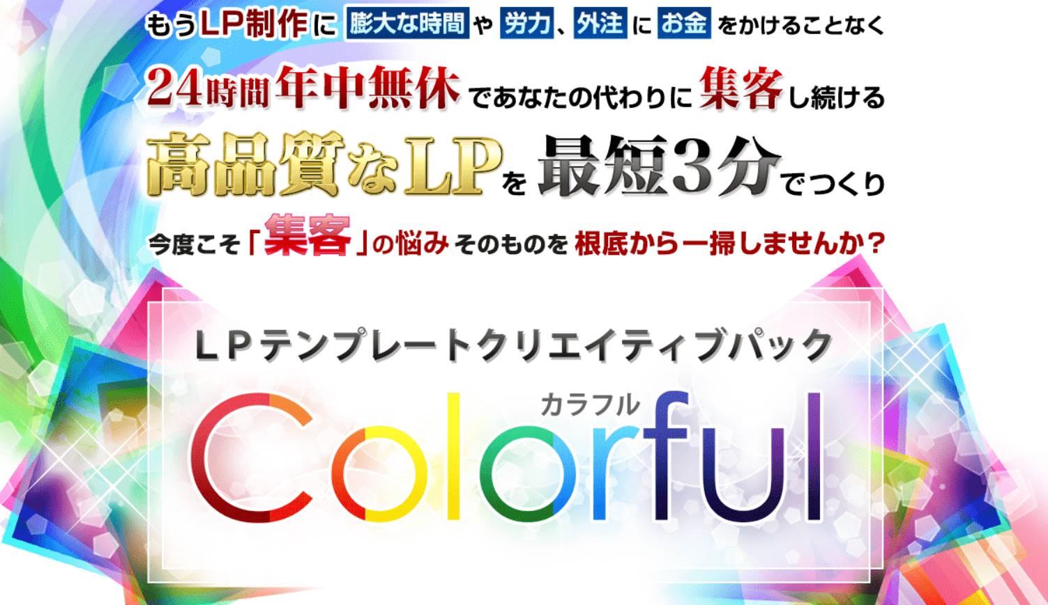 カラフル(Colorful)