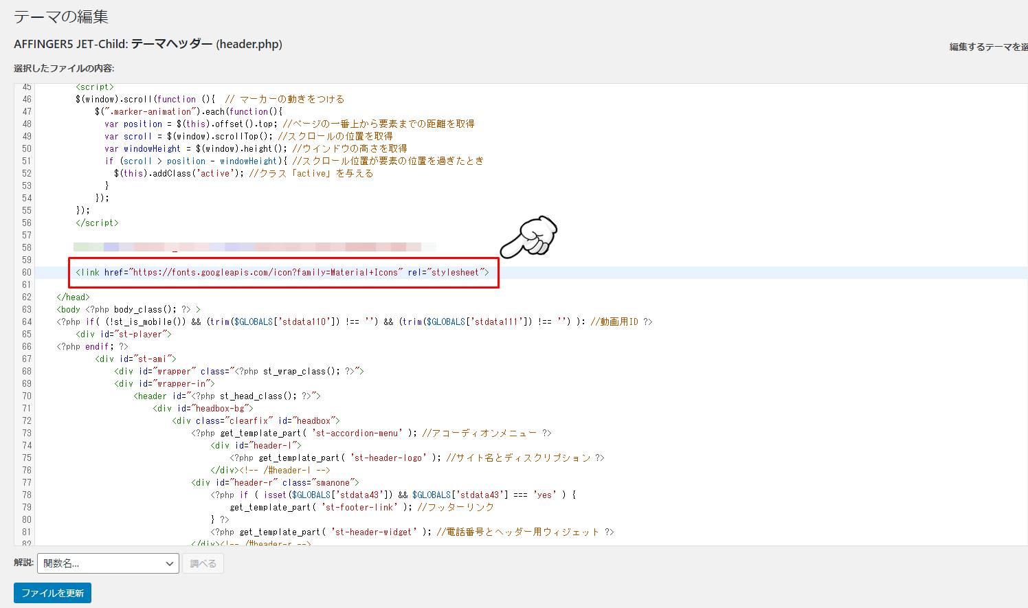 「header.php」にコードを入力