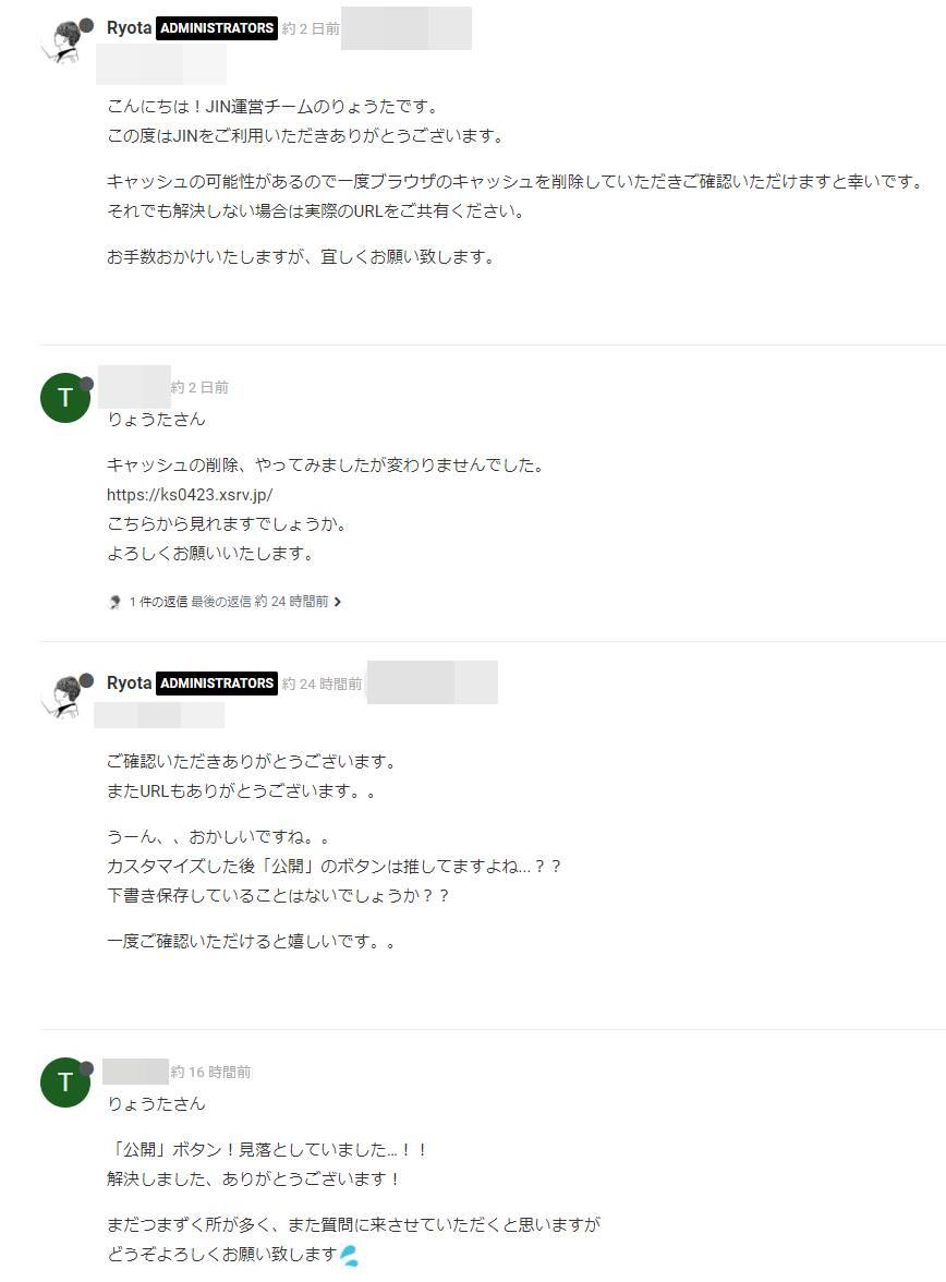 「JIN」会員フォーラムの回答