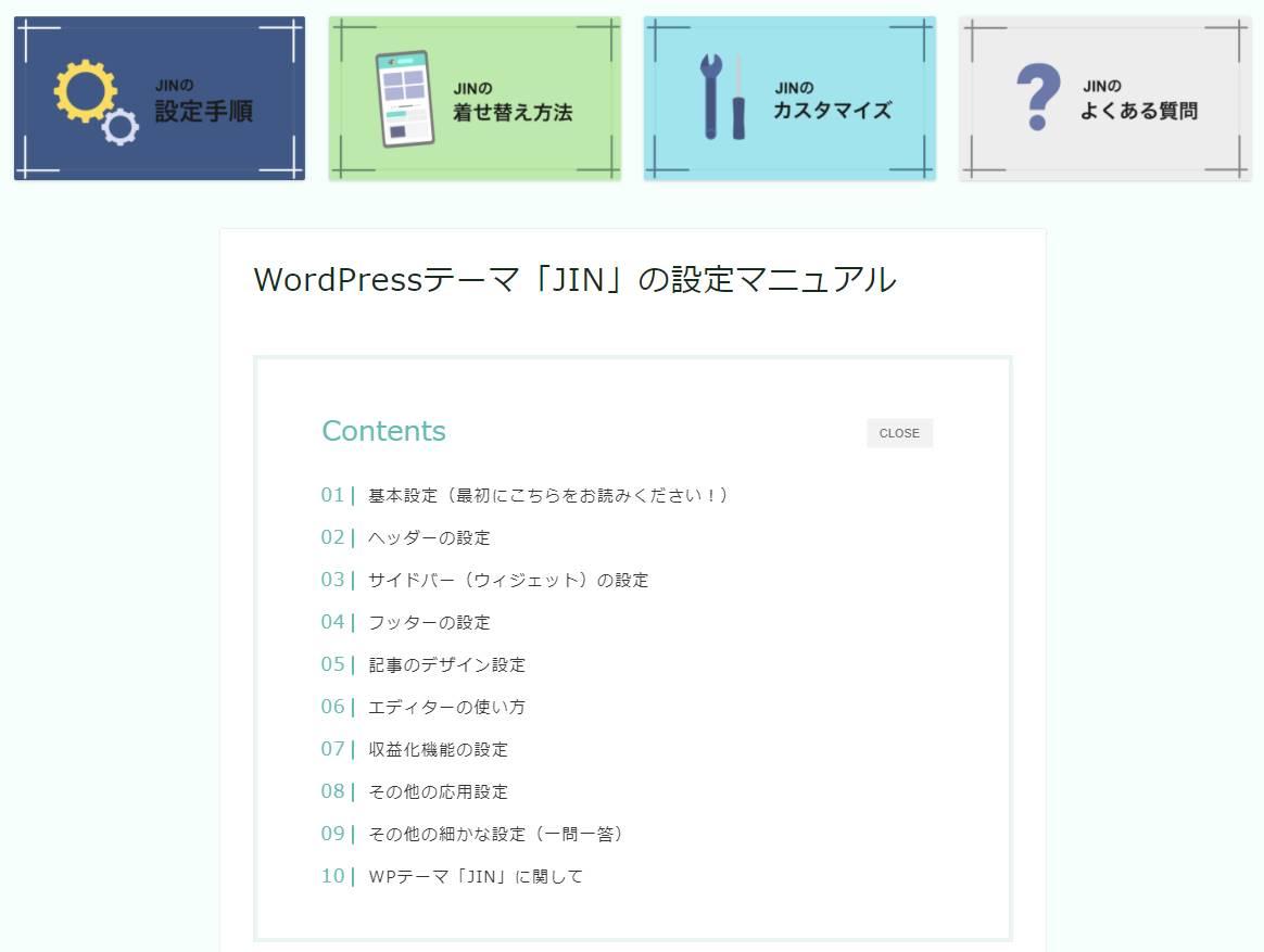 「JIN」のマニュアルサイト