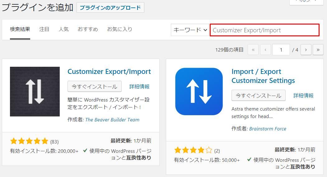 「Customizer Export/Import」と検索