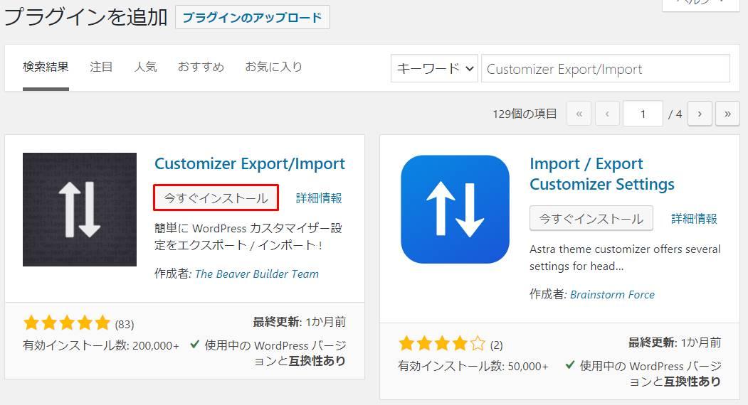 「Customizer Export/Import」のプラグインをインストール