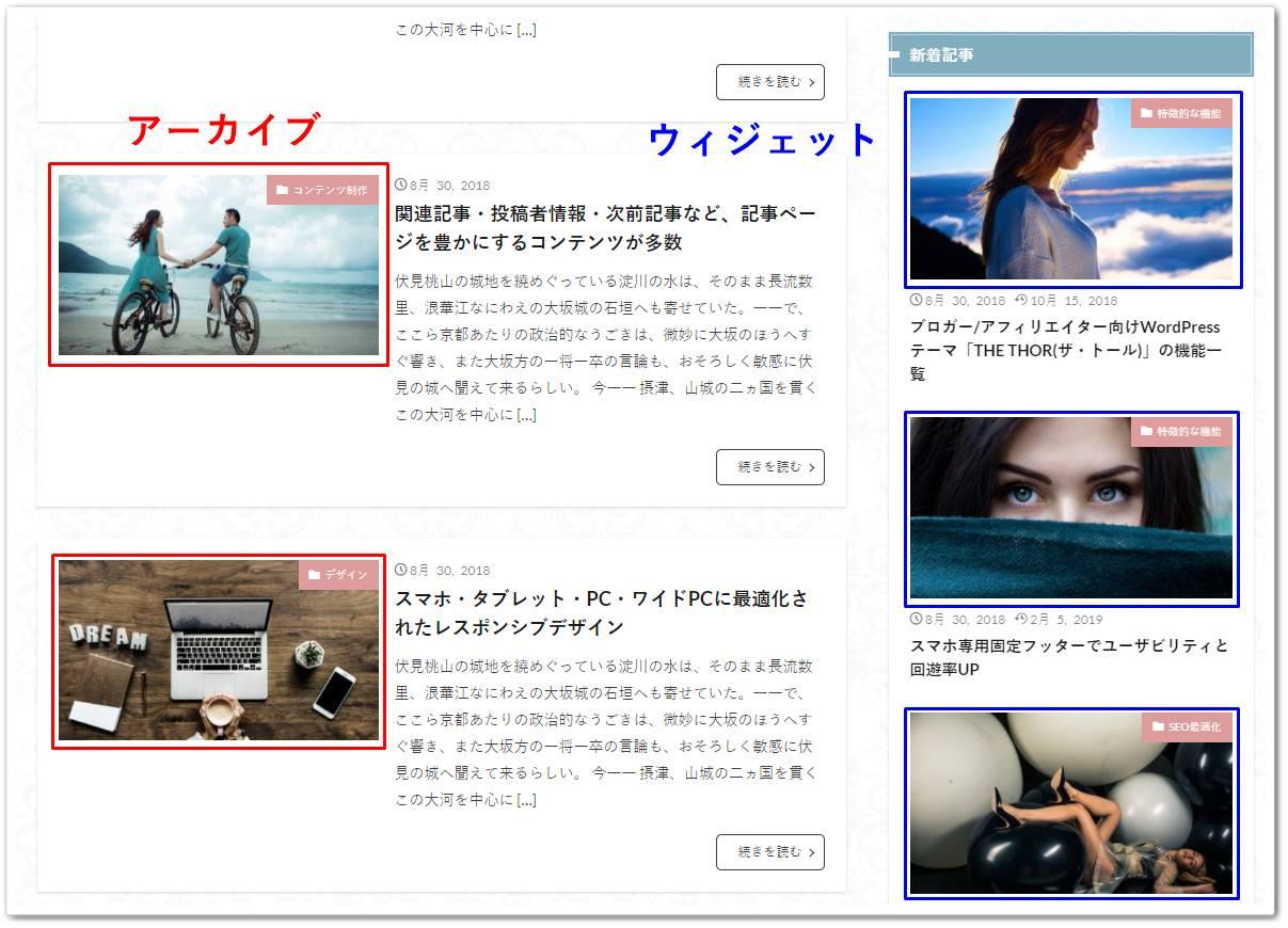 アーカイブ・ウィジェット内のアイキャッチ画像