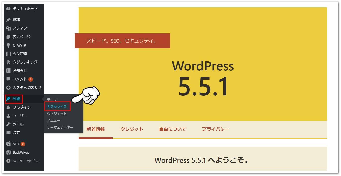 WordPressダッシュボード > 外観 > カスタマイズ