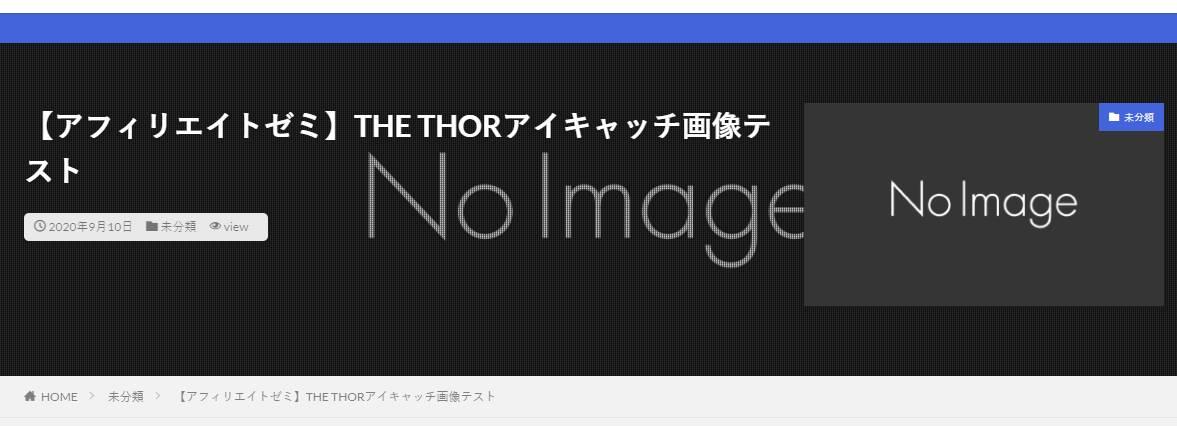 「NO IMAGE」のアイキャッチ画像