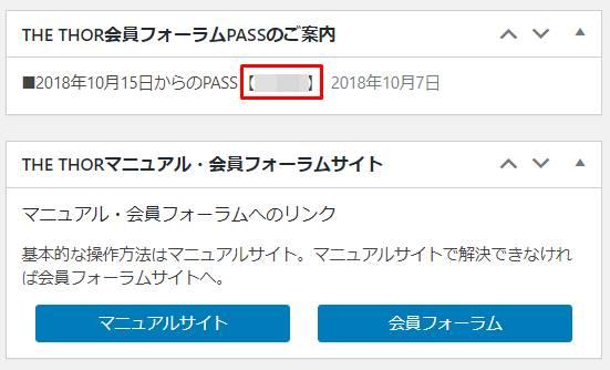 会員フォーラム閲覧用のログインパスワード