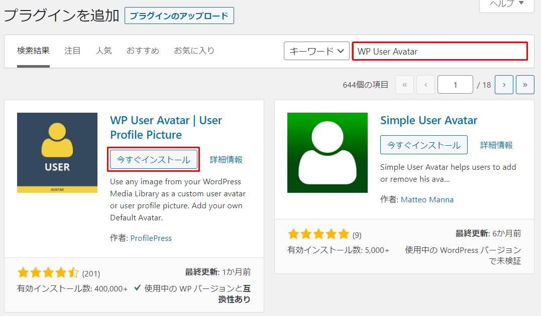 WP User Avatar | User Profile Picture