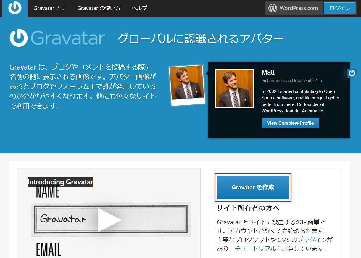 Gravatarの公式サイト