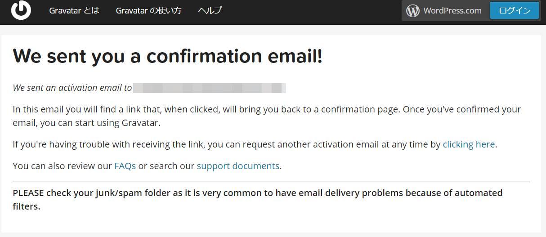 メールを送った旨の画面
