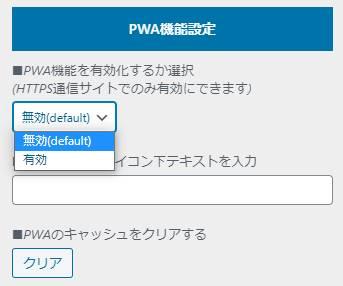 「PWA機能を有効化するか選択」のボックス