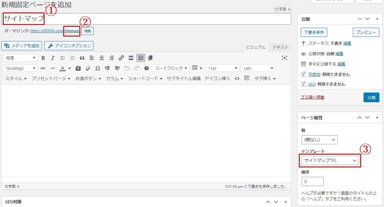 固定ページの入力画面