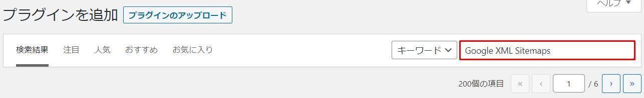 プラグインの検索欄