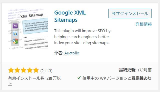 「Google XML Sitemaps」のプラグイン