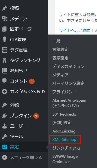 設定 > XML-Sitemap