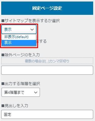 サイトマップの表示・非表示設定