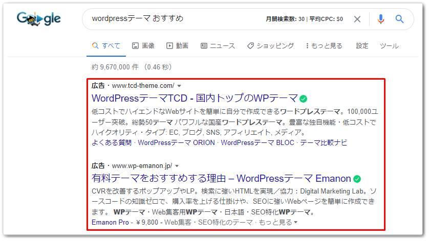 「WordPressテーマ おすすめ」のリスティング広告