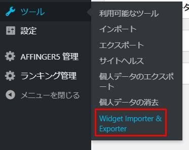 ツール > Widget Importer & Exporter