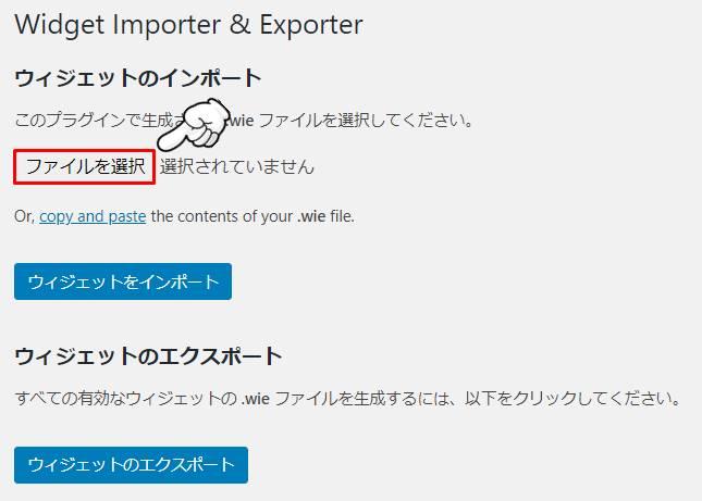 Widget Importer & Exporterのファイルを選択ボタン