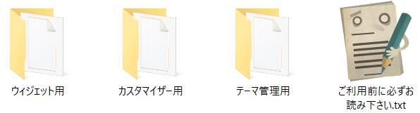 4つのファイル