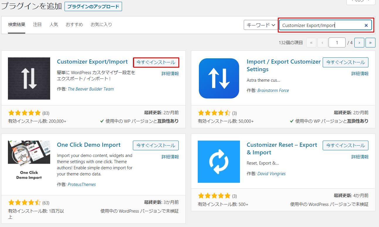 「Customizer Export/Import」を今すぐダウンロード